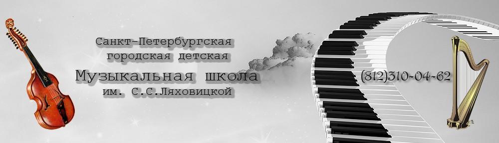Санкт-Петербургская городская детская Музыкальная школа им. С.С.Ляховицкой